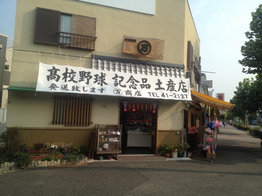 高校野球甲子園記念品店