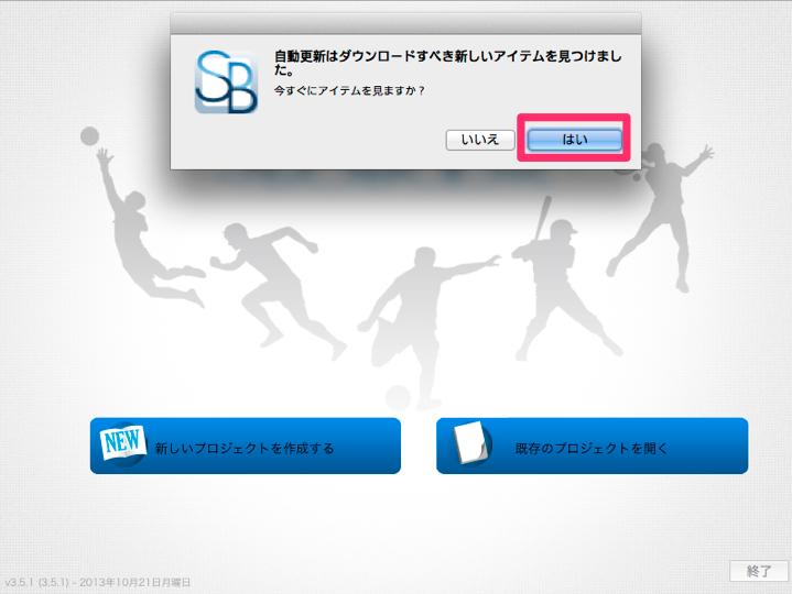 更新方法(自動)