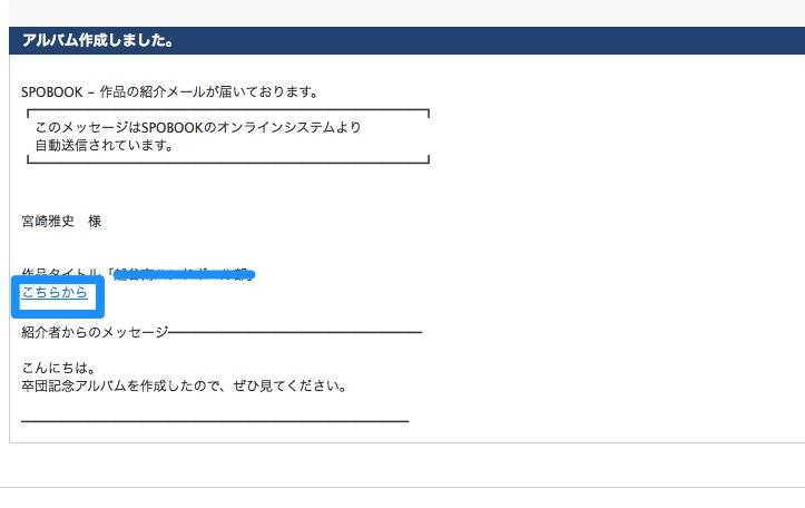 ⑤メール画面