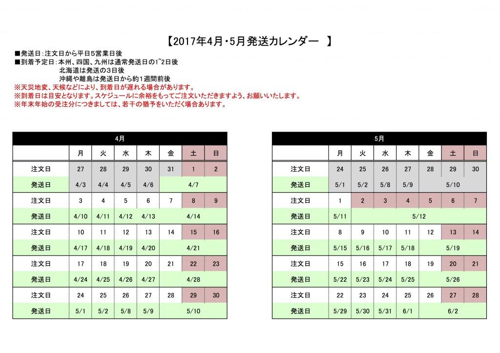 送付カレンダー