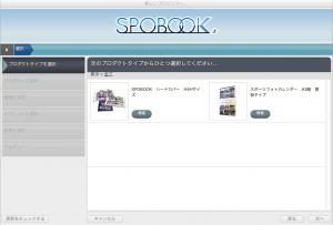 SPOBOOK更新チェック