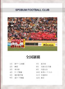 スポーツアルバム_イントロ