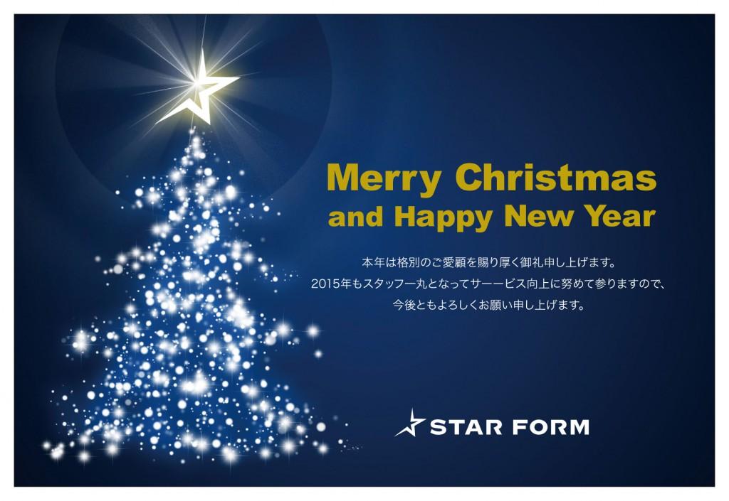 スターフォーム_クリスマスカード