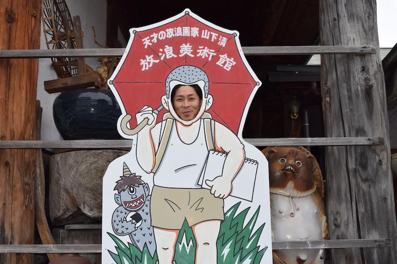 山下清博物館_記念
