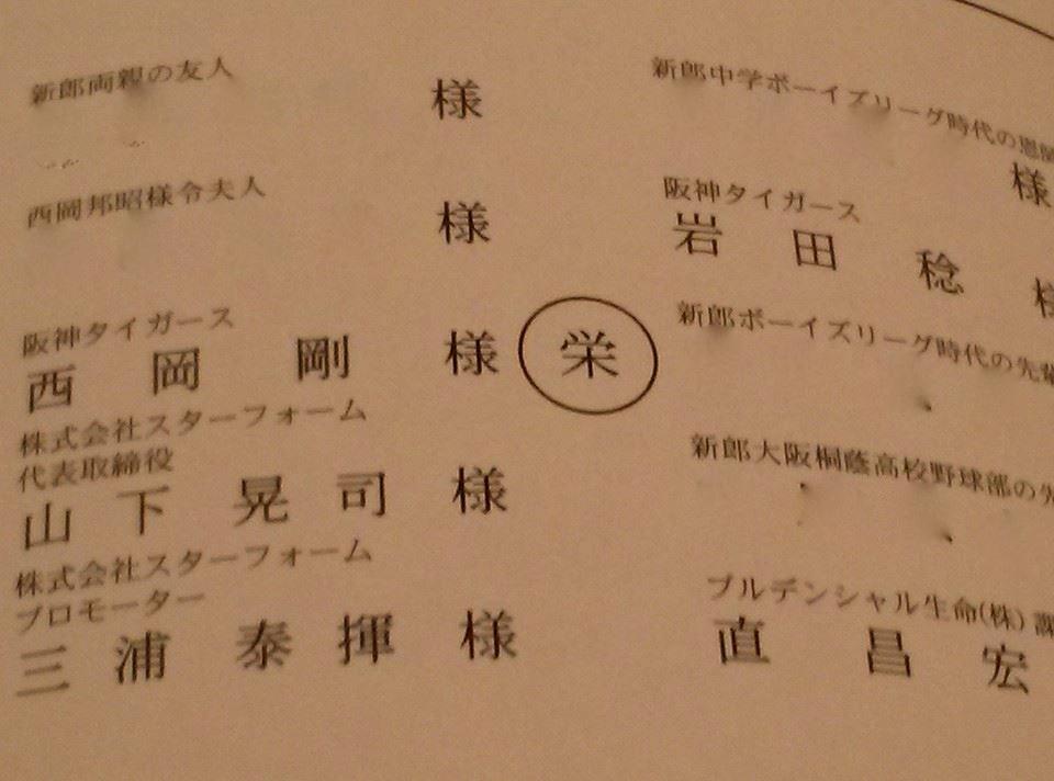 岩田稔_結婚式