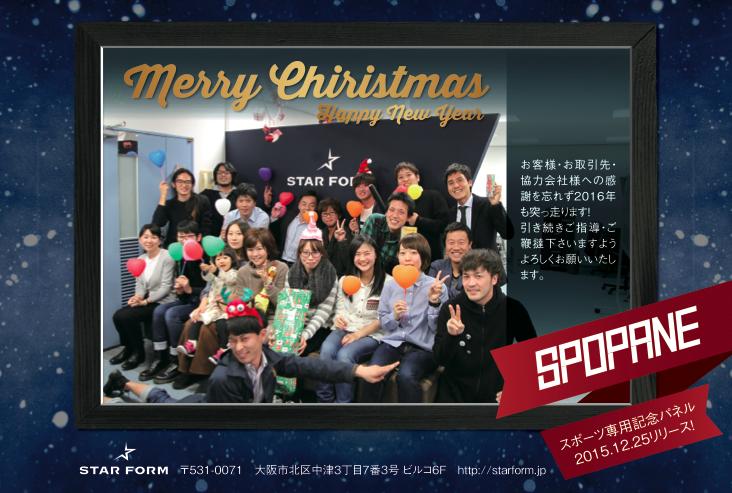 クリスマス_スターフォーム