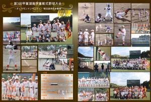 三雲スポーツ少年団14−15