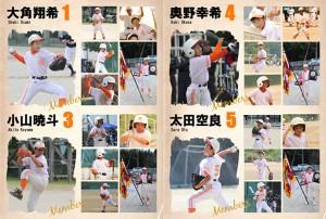 三雲スポーツ少年団4−5