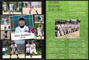 仰木スポーツ少年野球1415