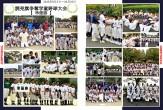 仰木スポーツ少年野球1617