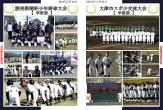 仰木スポーツ少年野球1819