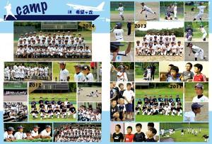 仰木スポーツ少年野球2829