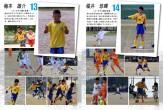 宇治翔FC1213