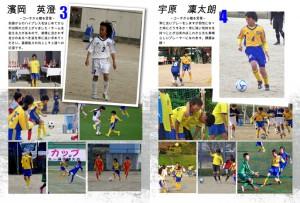 宇治翔FC0203