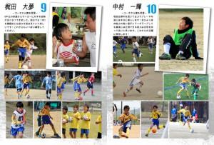宇治翔FC0809