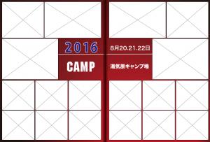 スクリーンショット 2016-07-21 14.20.37