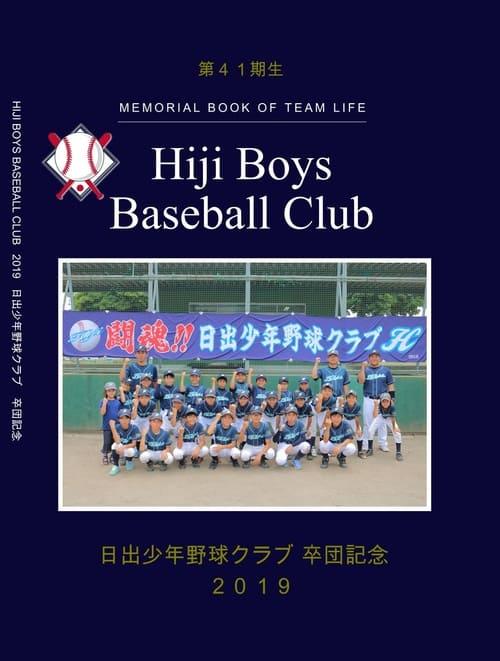 野球卒団アルバム作品事例の表紙画像
