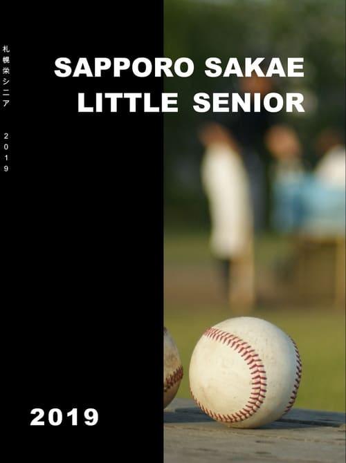 少年野球卒部アルバム作品事例の表紙画像