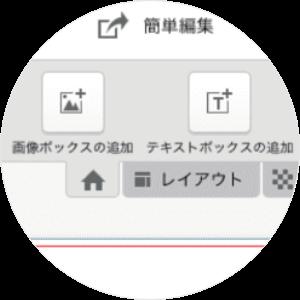 編集ソフトの画面