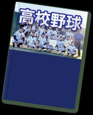 高校野球部のアルバムイメージ