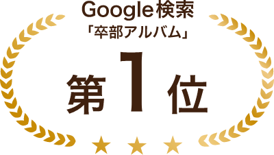 Google検索「卒部アルバム」第1位