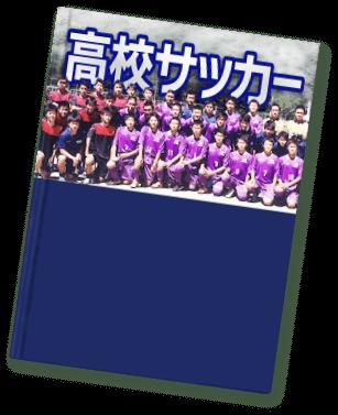 高校サッカー部のアルバムイメージ