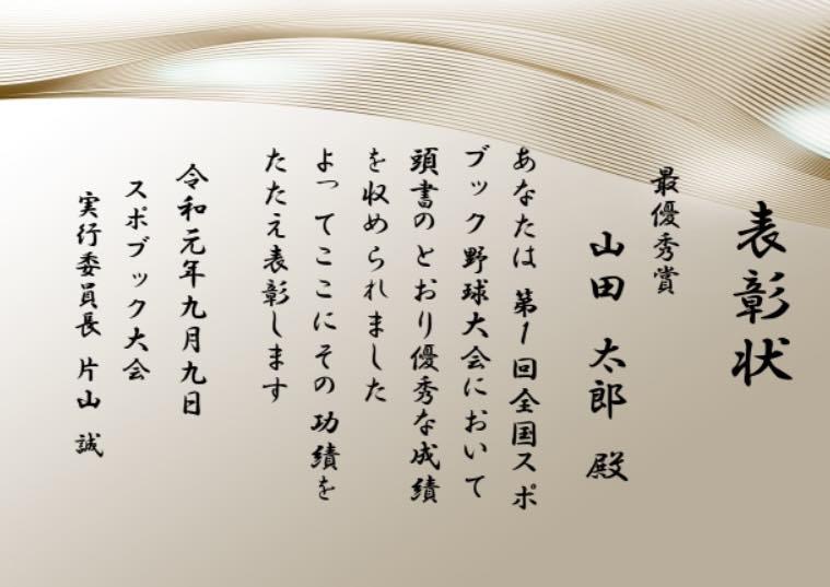 表書状の作品例