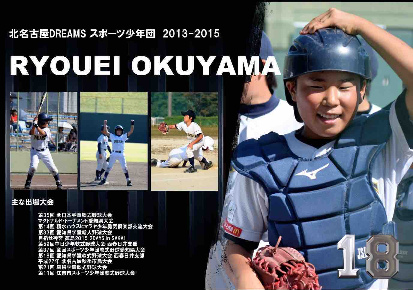 少年野球のA3プリント作品例