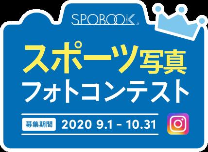 SPOBOOKフォトコンの案内画像