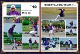 須津ヤングス0203