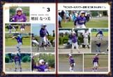須津ヤングス1011