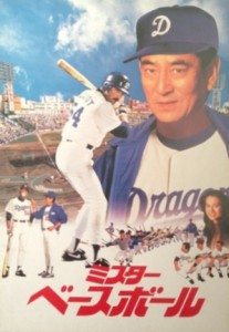 sportsalbum.Mr.baseball01