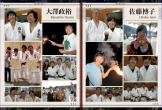 徳島大学柔道部_P4‐P5
