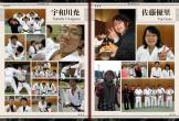 徳島大学柔道部_P6‐P7