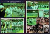 徳島大学柔道部_P12‐P13