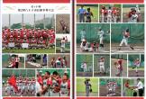 太田シャークボーイズ_P32‐P33