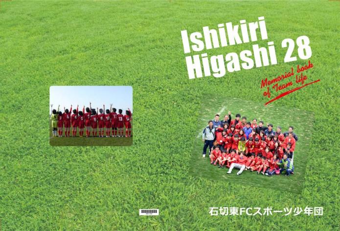石切東FC_表紙