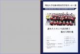 明治大学付属中野高等学校サッカー部_P1