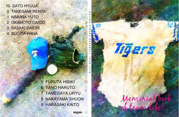 大島タイガース_cover