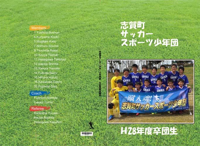 志賀町サッカースポーツ少年団_cover