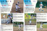 木津ブライト_P14-P15