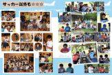 志賀町サッカースポーツ少年団_P12-P13