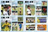 志賀町サッカースポーツ少年団_P06-P07