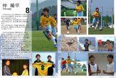 リベルタ大阪FCP8-P9