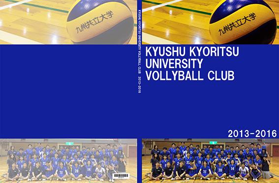 九州共立大学バレーボール部表紙