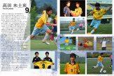 リベルタ大阪FCP4-P5