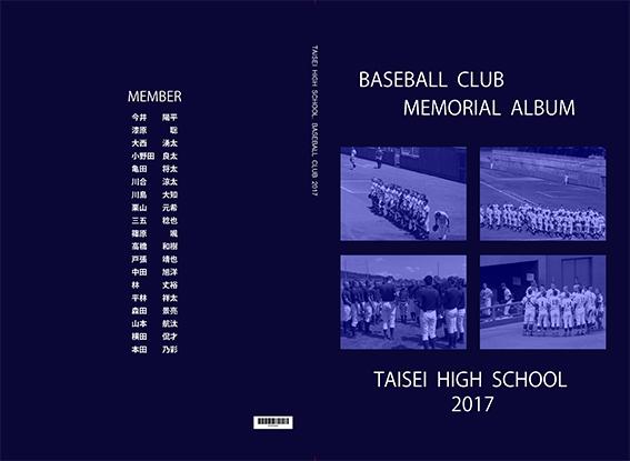 大成高校野球部表紙