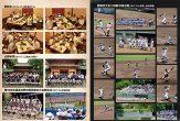 大成高校野球部P16-P17