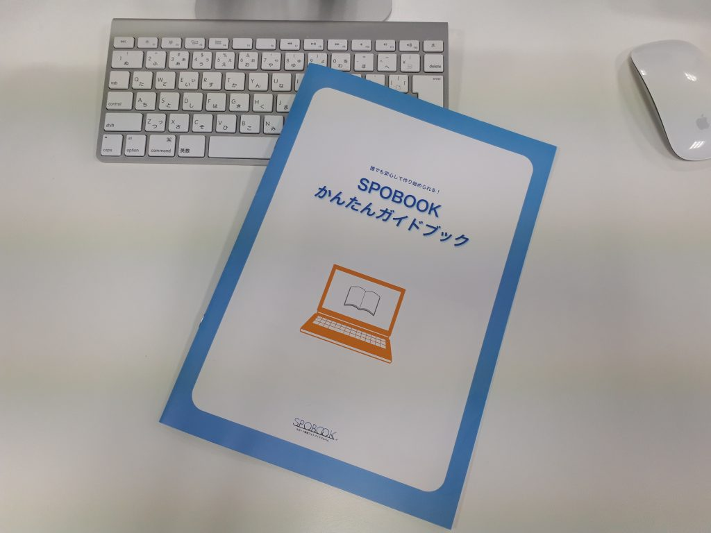SPOBOOガイドブック