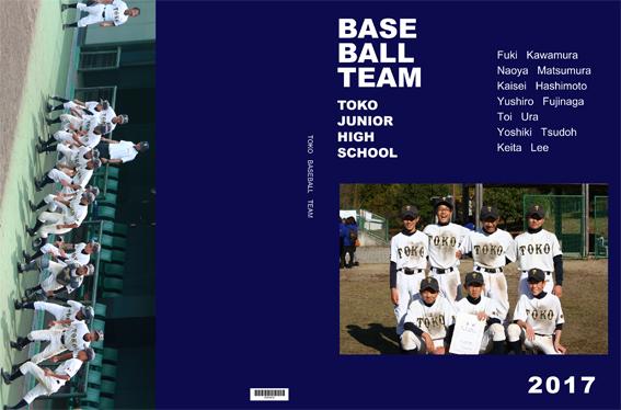 姫路東光中学校野球部表紙